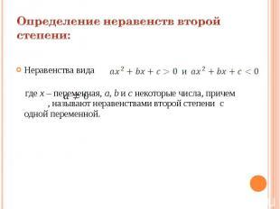 Определение неравенств второй степени:Неравенства вида где х – переменная, a, b