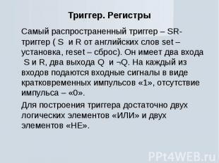 Триггер. РегистрыСамый распространенный триггер – SR-триггер ( S и R от английск