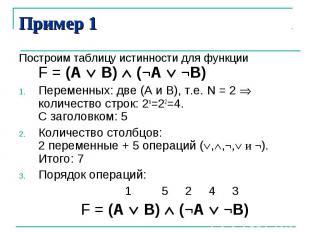 Пример 1Построим таблицу истинности для функции F = (А В) (¬A ¬B)Переменных: две
