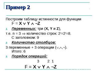 Пример 2Построим таблицу истинности для функции F = X Y ¬ZПеременных: три (X, Y