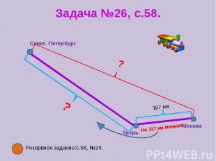 Задача №26, с.58.Резервное задание:с.58, №24.