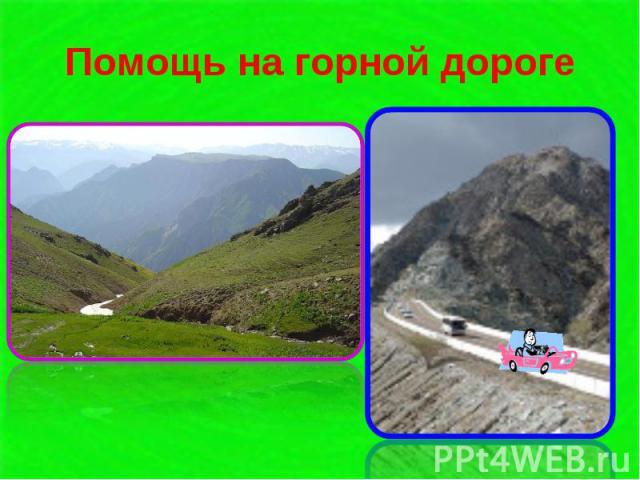 Помощь на горной дороге