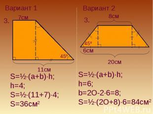 Вариант 1S=½·(a+b)·h;h=4; S=½·(11+7)·4; S=36см2Вариант 2S=½·(a+b)·h; h=6; b=2O-2