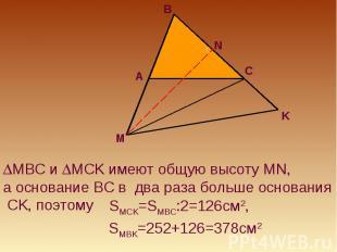 MBC и MCK имеют общую высоту MN, а основание BC в два раза больше основания CK,
