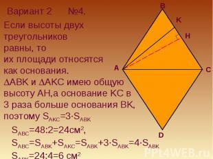 Вариант 2Если высоты двух треугольников равны, то их площади относятся как основ