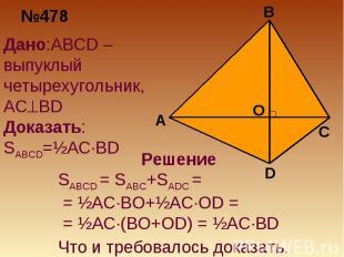 Дано:ABCD –выпуклый четырехугольник, ACBD Доказать: SABCD=½AC·BD SABCD = SABC+SA