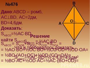 Дано:ABCD – ромб, ACBD, AC=2дм, BD=4,6дм. Доказать: SABCD=½AC·BD, найти SABCDЧто