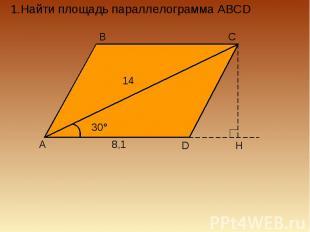 1.Найти площадь параллелограмма ABCD
