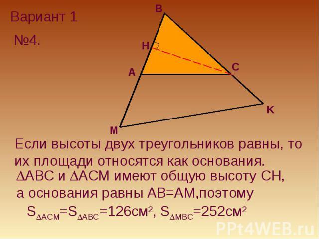 Вариант 1Если высоты двух треугольников равны, то их площади относятся как основания.ABC и ACM имеют общую высоту CH, а основания равны AB=AM,поэтому