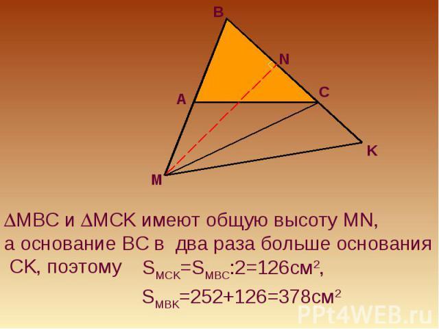 MBC и MCK имеют общую высоту MN, а основание BC в два раза больше основания CK, поэтому