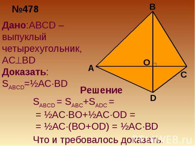 Дано:ABCD –выпуклый четырехугольник, ACBD Доказать: SABCD=½AC·BD SABCD = SABC+SADC = = ½AC·BO+½AC·OD = = ½AC·(BO+OD) = ½AC·BD