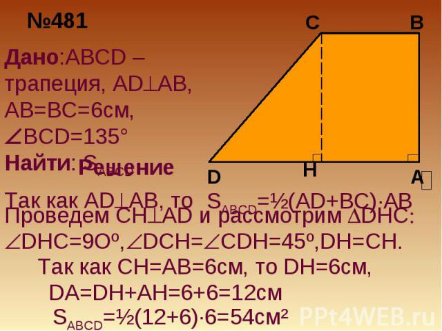 Дано:ABCD –трапеция, ADAB, AB=BC=6см, BCD=135° Найти: SABCD