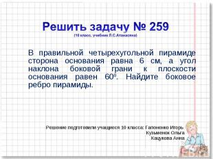 Решить задачу № 259(10 класс, учебник Л.С.Атанасяна)В правильной четырехугольной