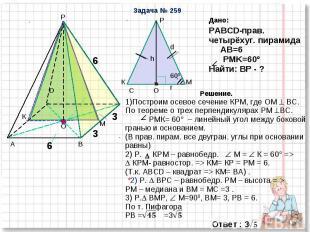 Задача по теме пирамида с решением помощь в английском языке экзамен