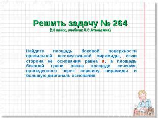 Решить задачу № 264(10 класс, учебник Л.С.Атанасяна)Найдите площадь боковой пове