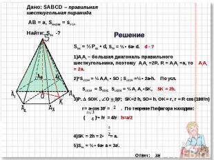 Дано: SABCD – правильная шестиугольная пирамида AB = a, Sбок.грани = SA1 S A4 На