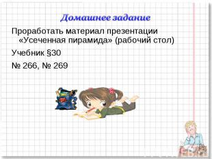 Домашнее заданиеПроработать материал презентации «Усеченная пирамида» (рабочий с