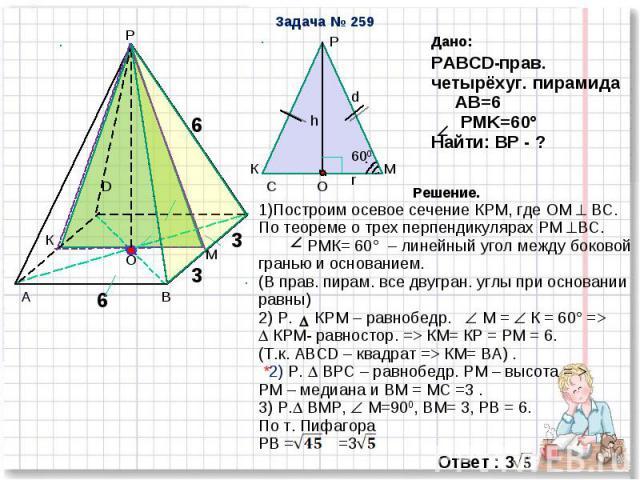 Решение задач пирамида презентация 10 класс савченко задача по уп с решением