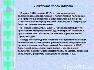 Рождение новой власти В конце 1916- начале 1917-го гг на Урале резко осложнилось