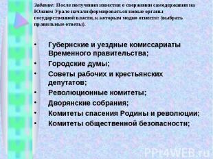 Задание: После получения известия о свержении самодержавия на Южном Урале начали