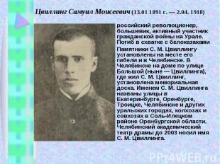 Цвиллинг Самуил Моисеевич (13.01 1891 г. — 2.04. 1918)российский революционер, б