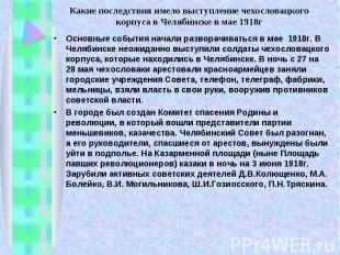Какие последствия имело выступление чехословацкого корпуса в Челябинске в мае 19
