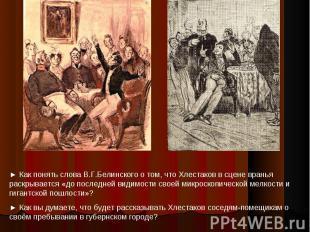 ► Как понять слова В.Г.Белинского о том, что Хлестаков в сцене вранья раскрывает