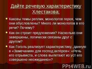 Дайте речевую характеристику Хлестакова:Каковы темы реплик, монологов героя, чем