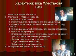 Характеристика ХлестаковаПланΙ. Замысел комедии «Ревизор».ΙΙ. Хлестаков — главны