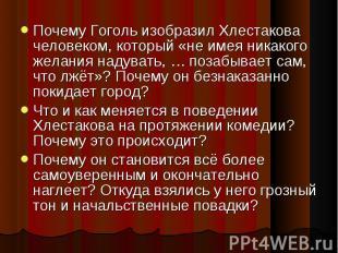 Почему Гоголь изобразил Хлестакова человеком, который «не имея никакого желания