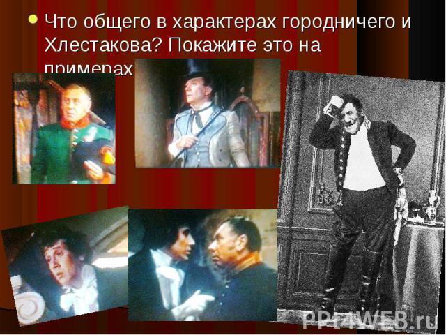 Что общего в характерах городничего и Хлестакова? Покажите это на примерах.