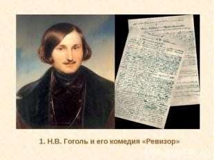 1. Н.В. Гоголь и его комедия «Ревизор»