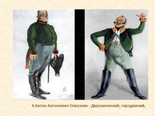 4.Антон Антонович Сквозник - Дмухановский, городничий.