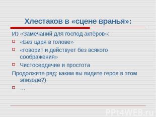 Хлестаков в «сцене вранья»: Из «Замечаний для господ актёров»: «Без царя в голов