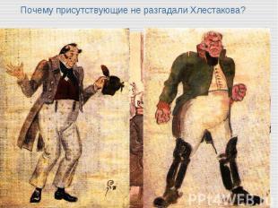Почему присутствующие не разгадали Хлестакова?