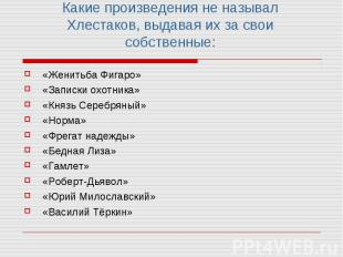 Какие произведения не называл Хлестаков, выдавая их за свои собственные: «Женить