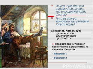 Зачем, прежде чем видим Хлестакова, мы слышим монолог Осипа?Что из этого монолог