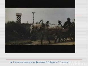 ► Сравните эпизоды из фильмов Л.Гайдая и С.Газарова