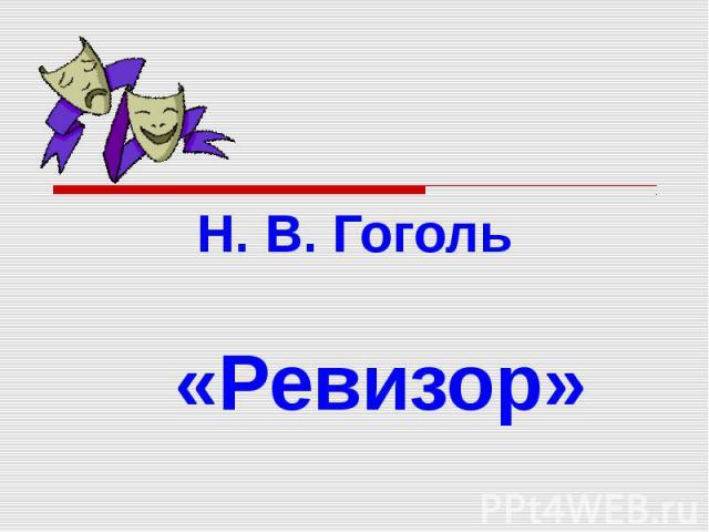 Н. В. Гоголь «Ревизор»