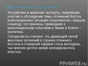 Причины и следствие Российские и арабские эксперты, принявшие участие в обсужден