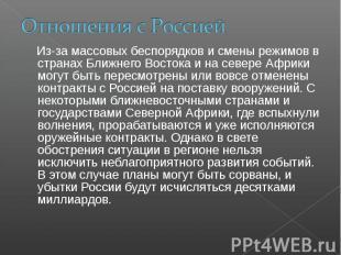 Отношения с Россией Из-за массовых беспорядков и смены режимов в странах Ближнег