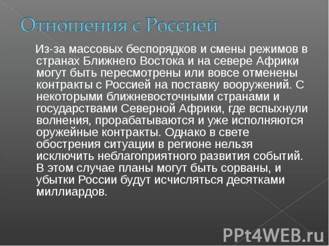 Отношения с Россией Из-за массовых беспорядков и смены режимов в странах Ближнего Востока и на севере Африки могут быть пересмотрены или вовсе отменены контракты с Россией на поставку вооружений. С некоторыми ближневосточными странами и государствам…