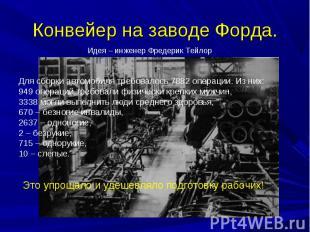 Конвейер на заводе Форда.Для сборки автомобиля требовалось 7882 операции. Из них