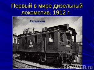 Первый в мире дизельный локомотив. 1912 г.