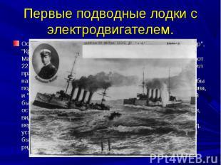 Первые подводные лодки с электродвигателем.Осенью 1914 года английские броненосн