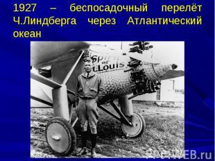 1927 – беспосадочный перелёт Ч.Линдберга через Атлантический океан