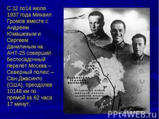 С 12 по14 июля 1937 года Михаил Громов вместе с Андреем Юмашевым и Сергеем Данил