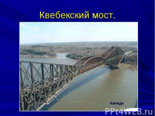 Квебекский мост.