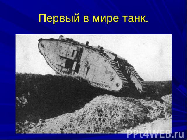 Первый в мире танк.
