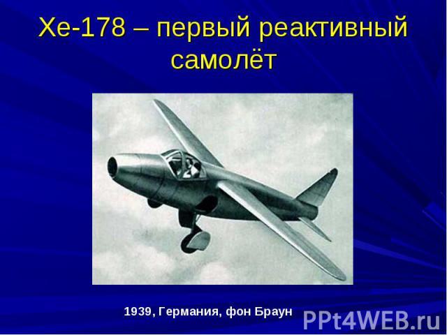 Хе-178 – первый реактивный самолёт1939, Германия, фон Браун